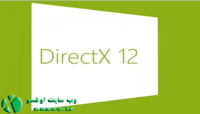 DirectX 12 به همراه ویندوز ۱۰ عرضه خواهد شد