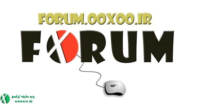 تالار گفتمان وب سایت اوکسو راه اندازی شد.