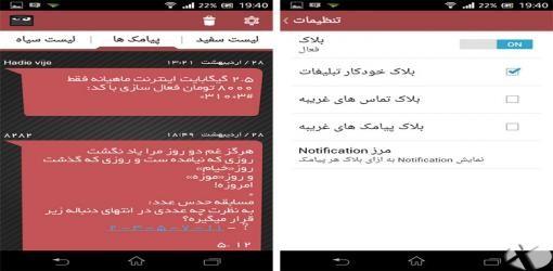 خلاص شدن از پیامک های تبلیغاتی با اپلیکیشن Block