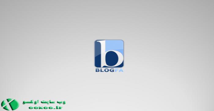 «بلاگفا» از دسترس خارج شد