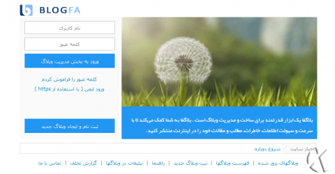 شروع به کار دوباره بزرگترین وبلاگدهی ایران - بلاگفا