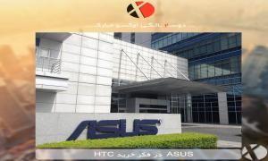 Asus در پی تصاحب htc