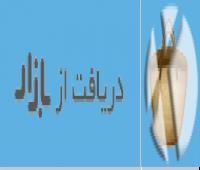 بازی ایرانی بتلفیش