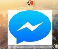 تعداد کاربران مسنجر فیسبوک به ۷۰۰ میلیون نفر رسید