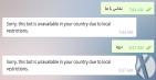 فاز اول فیلترینگ تلگرام