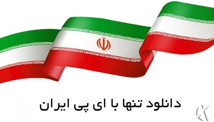 علت اصلی دانلود فقط با ای پی ایران چیست ؟ (قسمت اول)