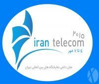 شانزدهمین نمایشگاه بین المللی ایران تله کام (۲۰۱۵)
