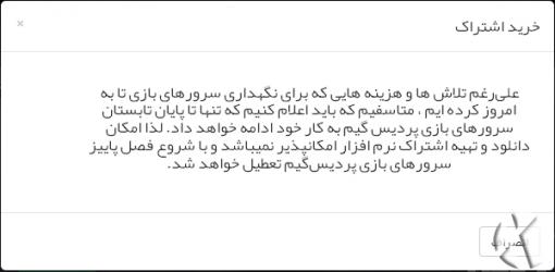 چرا گیم سرور های ایرانی بسته میشوند , پول یا چیز دیگر ؟