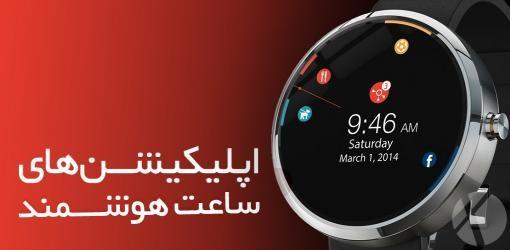 سری اپلیکیشن های ساعت هوشمند در ایران اپس