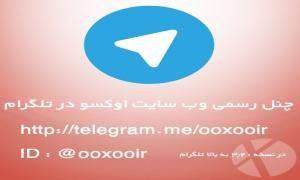 کانال رسمی تلگرام اوکسو و جایگزینی آن با ربات