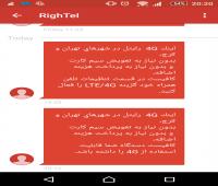 رایتل در پیغامی عمومی آغاز به کار ۴ جی در پایتخت و استان البرز را اعلام کرد