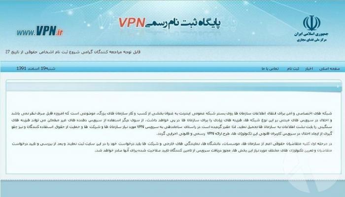 سرانجام پروژه ایجاد سرور VPN قانونی و داخلی تشریح شد