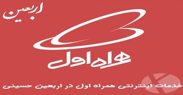 ارائه خدمات با کیفیت ارتباطی به زائرین همراه اولی در عراق