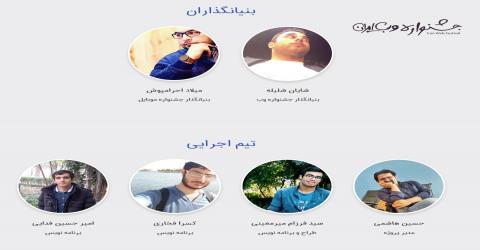 در هشتمین جشنواره وب ایران از اوکسو حمایت کنید