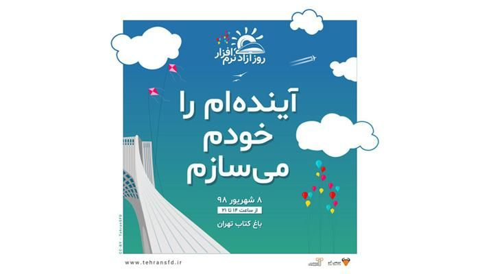 جشن روز آزادی نرم افزار ۸ شهریور ماه در باغ کتاب تهران برگزار میشود