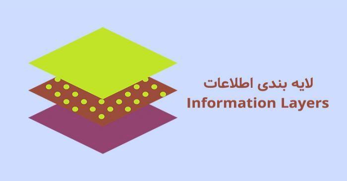 لایه بندی اطلاعات