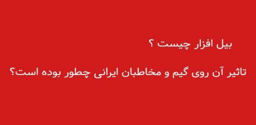 بیل افزار چیست و تاثیر آن روی گیم و مخاطبان ایرانی چطور بوده است؟