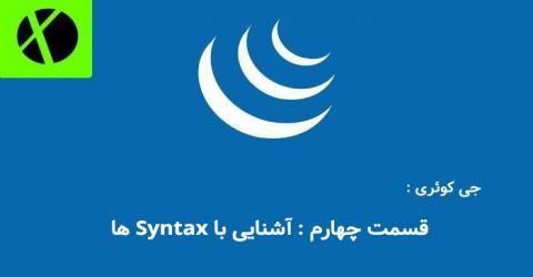 آشنایی با Syntax ها  – آموزش جی کوئری – فصل 1 قسمت 4