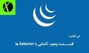 آشنایی با Selector های جی کوئری (1)  – آموزش جی کوئری – فصل 1 قسمت 5