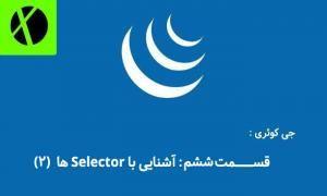 آشنایی با Selector های جی کوئری (2)  – آموزش جی کوئری – فصل 1 قسمت 6