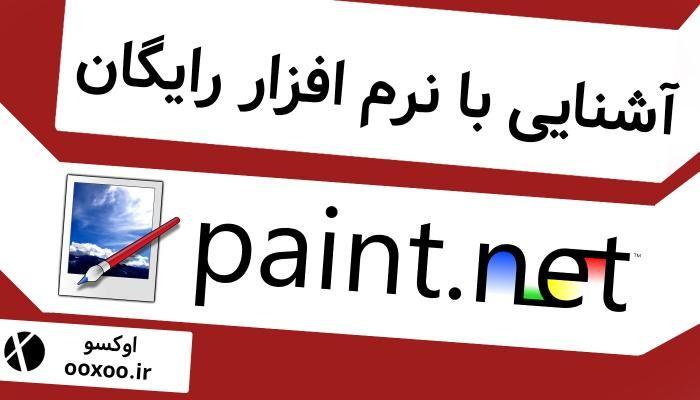 آشنایی با نرم افزار رایگان Paint.net