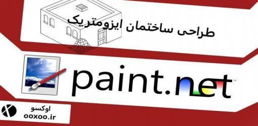 آموزش طراحی ساختمان از نمای ایزومتریک در paint.net