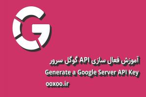 آموزش فعال سازی API گوگل سرور برای اندروید