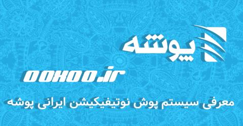 معرفی سرویس ارسال پوش نوتیفیکیشن ایرانی پوشه