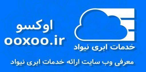 معرفی وب سایت ارائه خدمات ابری نیواد