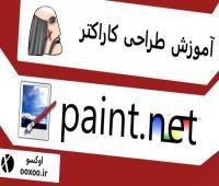 آموزش طراحی شخصیت در PAINT.NET