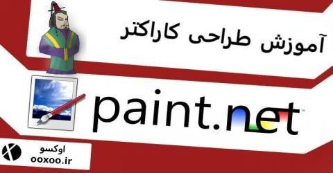 آموزش طراحی شخصیت ژاپنی در PAINT.NET