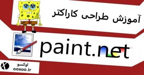 آموزش طراحی شخصیت باب اسفنجی در PAINT.NET