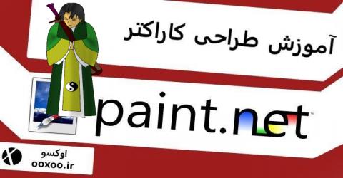 آموزش طراحی شخصیت جنگجو در PAINT.NET