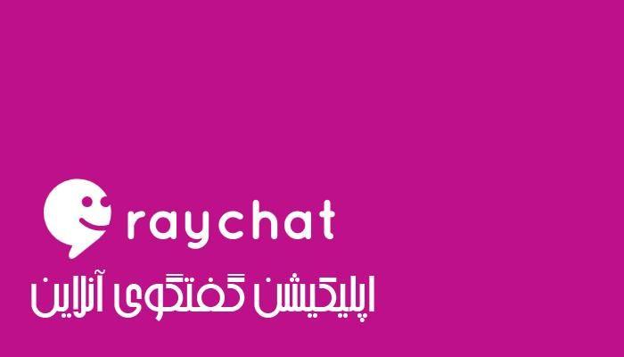 پشتیبانی کاربران با چاشنی وطن - رایچت اپلیکیشن ایرانی گفتگوی آنلاین
