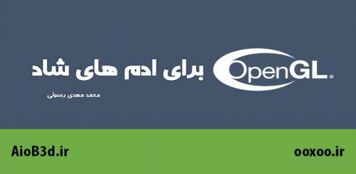 OpenGL ﺑﺮای ادم ھﺎی ﺷﺎد