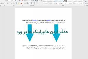چگونه هایپر لینک های درون یک فایل ورد را پاکسازی کنیم